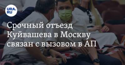 Срочный отъезд Куйвашева в Москву связан с вызовом в АП