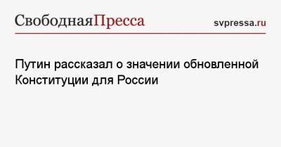 Путин рассказал о значении обновленной Конституции для России