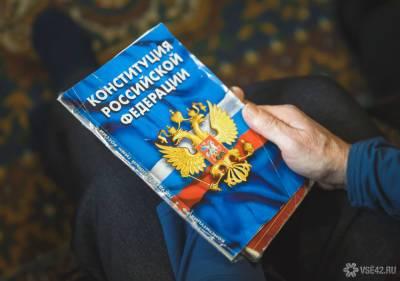 """""""Живой документ"""": Путин выразил мнение об измененной Конституции"""