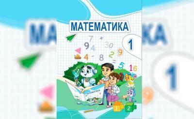 В Узбекистане подготовлен учебник математики нового поколения. Чем он лучше других?