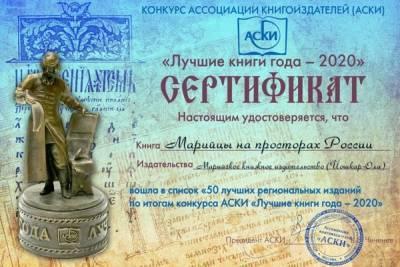 Четыре марийских издания признаны лучшими книгами России