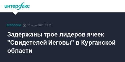 """Задержаны трое лидеров ячеек """"Свидетелей Иеговы"""" в Курганской области"""