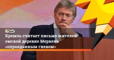 Кремль считает письмо жителей омской деревне Меркель «оправданным гневом»