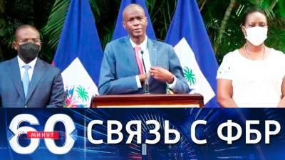 60 минут. Подтверждена связь убийц президента Гаити с ФБР