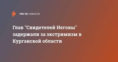"""Глав """"Свидетелей Иеговы"""" задержали за экстримизм в Курганской области"""