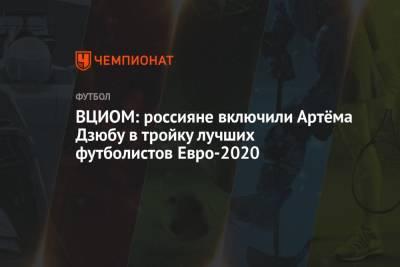 ВЦИОМ: россияне включили Артёма Дзюбу в тройку лучших футболистов Евро-2020