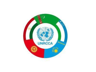 Региональный центр ООН поддерживает усилия стран Центральной Азии по укреплению мира и безопасности в регионе