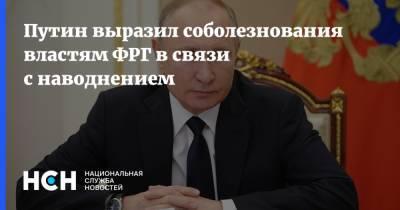 Путин выразил соболезнования властям ФРГ в связи с наводнением