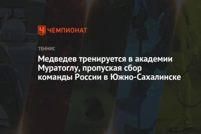 Медведев тренируется в академии Муратоглу, пропуская сбор команды России в Южно-Сахалинске