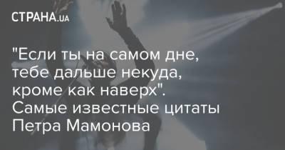 """""""Если ты на самом дне, тебе дальше некуда, кроме как наверх"""". Самые известные цитаты Петра Мамонова"""