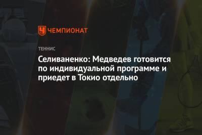 Селиваненко: Медведев готовится по индивидуальной программе и приедет в Токио отдельно