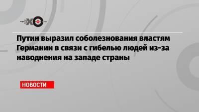 Путин выразил соболезнования властям Германии в связи с гибелью людей из-за наводнения на западе страны