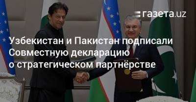 Узбекистан и Пакистан подписали Совместную декларацию о стратегическом партнёрстве