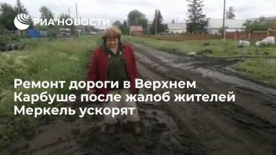 Власти договорились исправить смету по ремонту дороги в Верхнем Карбуше после жалоб жителей Меркель