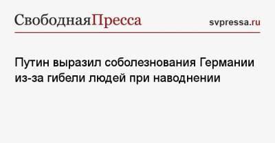 Путин выразил соболезнования Германии из-за гибели людей при наводнении