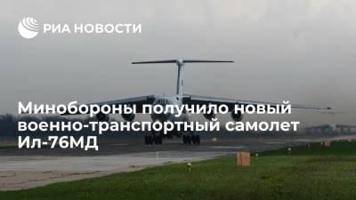 Министерство обороны России получило новый военно-транспортный самолет Ил-76МД