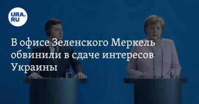 В офисе Зеленского Меркель обвинили в сдаче интересов Украины