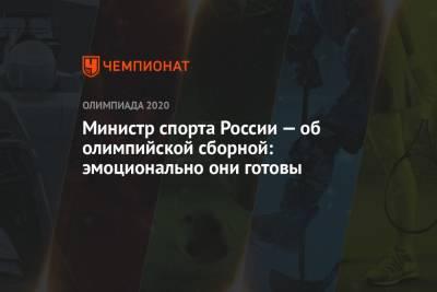 Министр спорта России — об олимпийской сборной: эмоционально они готовы
