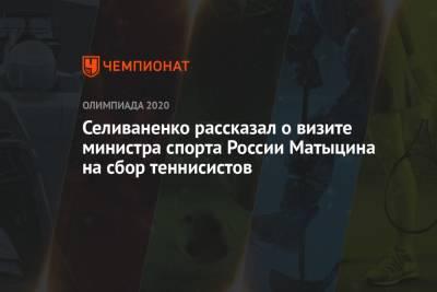 Селиваненко рассказал о визите министра спорта России Матыцина на сбор теннисистов