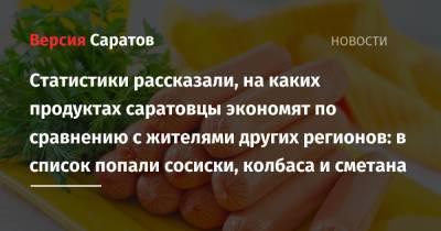 Статистики рассказали, на каких продуктах саратовцы экономят по сравнению с жителями других регионов: в список попали сосиски, колбаса и сметана