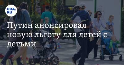 Путин анонсировал новую льготу для детей с детьми