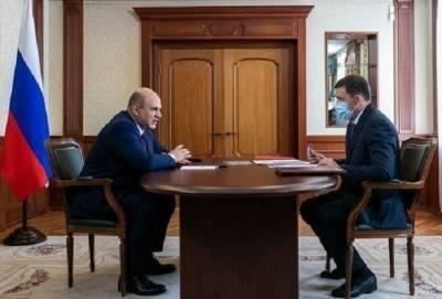 Михаил Мишустин «нагнул» губернатора Куйвашева?