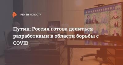 Путин: Россия готова делиться разработками в области борьбы с COVID
