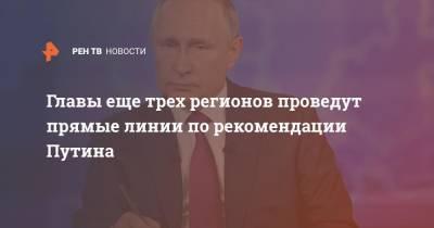 Главы еще трех регионов проведут прямые линии по рекомендации Путина