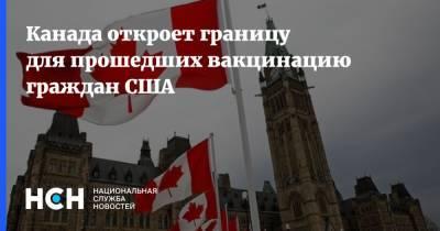 Канада откроет границу для прошедших вакцинацию граждан США
