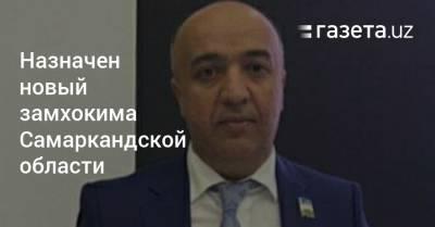 Назначен новый замхокима Самаркандской области