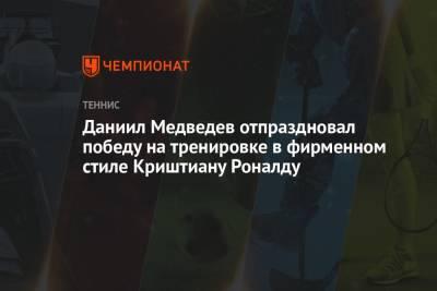 Даниил Медведев отпраздновал победу на тренировке в фирменном стиле Криштиану Роналду