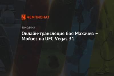 Онлайн-трансляция боя Махачев – Мойзес на UFC Vegas 31
