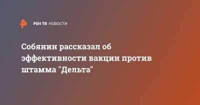 """Собянин рассказал об эффективности вакцин против штамма """"Дельта"""""""