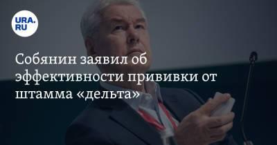 Собянин заявил об эффективности прививки от штамма «дельта»
