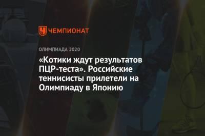 «Котики ждут результатов ПЦР-теста». Российские теннисисты прилетели на Олимпиаду в Японию