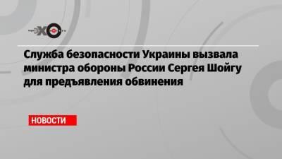 Служба безопасности Украины вызвала министра обороны России Сергея Шойгу для предъявления обвинения