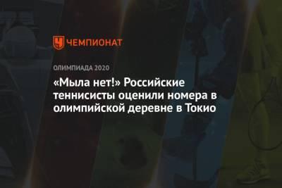 «Мыла нет!» Российские теннисисты оценили номера в олимпийской деревне в Токио