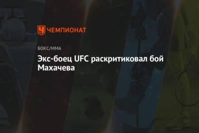 Экс-боец UFC раскритиковал бой Махачева