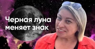 Что будет, когда «черной луны» поменяет знак 19 июля