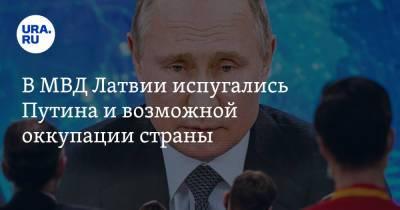 В МВД Латвии испугались Путина и возможной оккупации страны