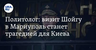 Политолог: визит Шойгу в Мариуполь станет трагедией для Киева