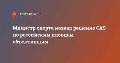 Министр спорта назвал решение CAS по российским пловцам объективным