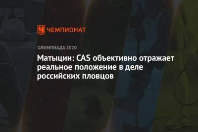 Матыцин: CAS объективно отражает реальное положение в деле российских пловцов