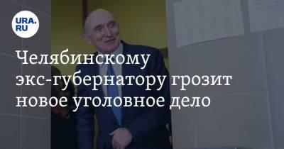 Челябинскому экс-губернатору грозит новое уголовное дело