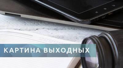 """Картина выходных: закрытие """"Славянского базара"""", ревакцинация от COVID-19 и последствия непогоды"""