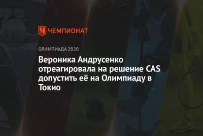 Вероника Андрусенко отреагировала на решение CAS допустить её на Олимпиаду в Токио