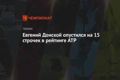 Евгений Донской опустился на 15 строчек в рейтинге ATP