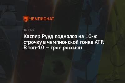 Каспер Рууд поднялся на 10-ю строчку в чемпионской гонке ATP. В топ-10 — трое россиян