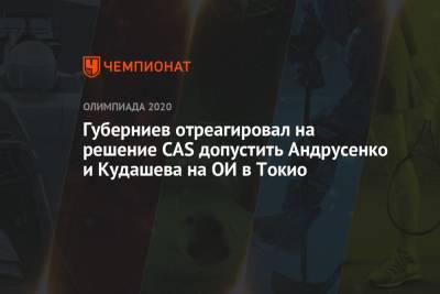 Губерниев отреагировал на решение CAS допустить Андрусенко и Кудашева на ОИ в Токио