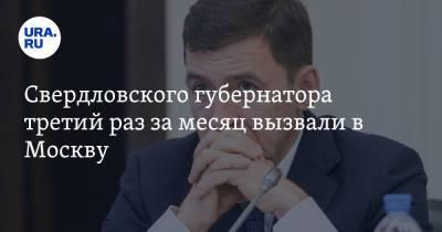 Свердловского губернатора третий раз за месяц вызвали в Москву